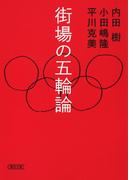 街場の五輪論(朝日文庫)