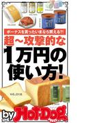 by Hot-Dog PRESS 超~攻撃的な1万円の使い方! ボーナス貰ったいまなら買える?!(Hot-Dog PRESS)