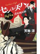 【期間限定価格】セシューズ・ハイ 議員探偵・漆原翔太郎