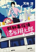 【期間限定価格】都知事探偵・漆原翔太郎 セシューズ・ハイ