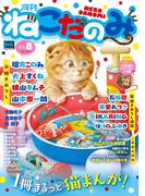 月刊ねこだのみ Vol. 8(2016年7月22日発売)