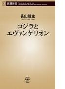 ゴジラとエヴァンゲリオン(新潮新書)(新潮新書)