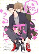 続・こんな恋になるなんて(1)(aQtto!)