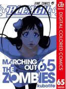 BLEACH カラー版 65(ジャンプコミックスDIGITAL)