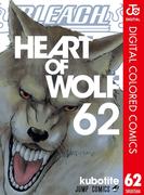 BLEACH カラー版 62(ジャンプコミックスDIGITAL)