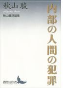 内部の人間の犯罪 秋山駿評論集(講談社文芸文庫)
