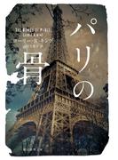 パリの骨(創元推理文庫)