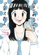 るみちゃんの恋鰹 2(ビッグコミックス)