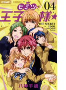 ヒミツの王子様☆ 4(ちゃおコミックス)
