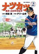 ナツカツ 職業・高校野球監督 2(ビッグコミックス)