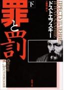 罪と罰(下)(新潮文庫)(新潮文庫)