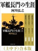 軍艦長門の生涯(上中下) 合本版(新潮文庫)