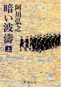 暗い波濤(上)(新潮文庫)(新潮文庫)