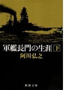 軍艦長門の生涯(下)(新潮文庫)(新潮文庫)