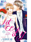 FCルルルnovels はぴまり ~Happy Marriage!?~3 こんな新婚生活アリですか?(イラスト簡略版)(ルルル文庫)