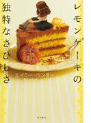 レモンケーキの独特なさびしさ(角川書店単行本)