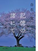 記憶の渚にて 【電子限定オリジナル特典付き】(角川書店単行本)