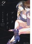 ブックイーター(2)(バンブーコミックス)