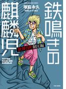 鉄鳴きの麒麟児 歌舞伎町制圧編(4)(近代麻雀コミックス)