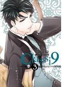 Classi9 (3)(ガンガンコミックスONLINE)