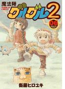 魔法陣グルグル2 (6)(ガンガンコミックスONLINE)