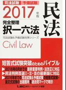 司法試験予備試験完全整理択一六法民法 2017年版