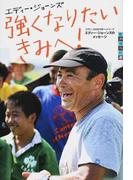 強くなりたいきみへ! ラグビー元日本代表ヘッドコーチ エディー・ジョーンズのメッセージ