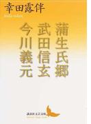 蒲生氏郷/武田信玄/今川義元