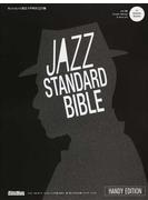 ジャズ・スタンダード・バイブル セッションに役立つ不朽の227曲 ハンディ版