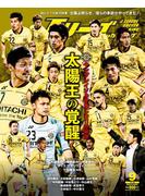 Jリーグサッカーキング2016年9月号
