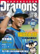 月刊ドラゴンズ 2016年8月号[デジタル版]