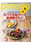 poroco 2016年8月号