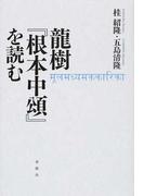 龍樹『根本中頌』を読む