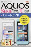 au AQUOS SERIE SHV34/U SHV35スマートガイド
