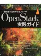 OpenStack実践ガイド IT現場の即戦力