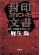 【全1-2セット】昭和・平成裏面史の光芒(新潮文庫)
