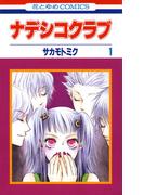 【1-5セット】ナデシコクラブ(花とゆめコミックス)