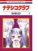 【全1-7セット】ナデシコクラブ(花とゆめコミックス)
