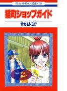 【全1-2セット】猫町ショップガイド(花とゆめコミックス)