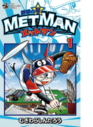 【全1-2セット】野球の星 メットマン(てんとう虫コミックス)