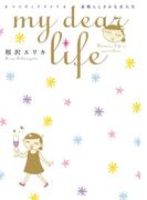 【全1-2セット】my dear life 素晴らしきかな女人生(フィールコミックス)