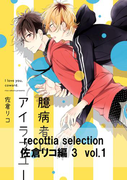 【1-5セット】recottia selection 佐倉リコ編3(B's-LOVEY COMICS)