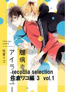 【全1-6セット】recottia selection 佐倉リコ編3(B's-LOVEY COMICS)