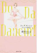 Do Da Dancin'! ヴェネチア国際編1