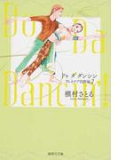 Do Da Dancin'! ヴェネチア国際編2