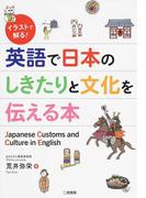 イラストで解る!英語で日本のしきたりと文化を伝える本