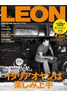 LEON 2016年9月号
