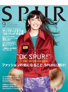 SPUR 2016年9月号