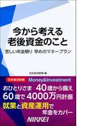 今から考える 老後資金のこと(日経e新書)