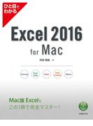 ひと目でわかるExcel 2016 for Mac